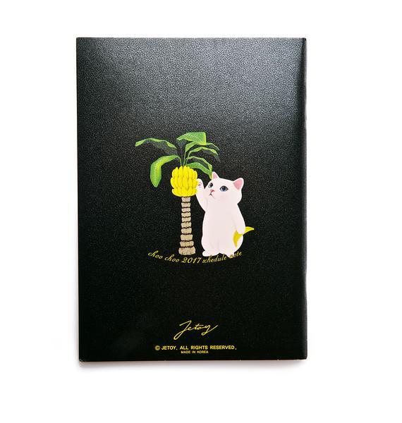 Jetoy 2017 Scheduler Banana Cat